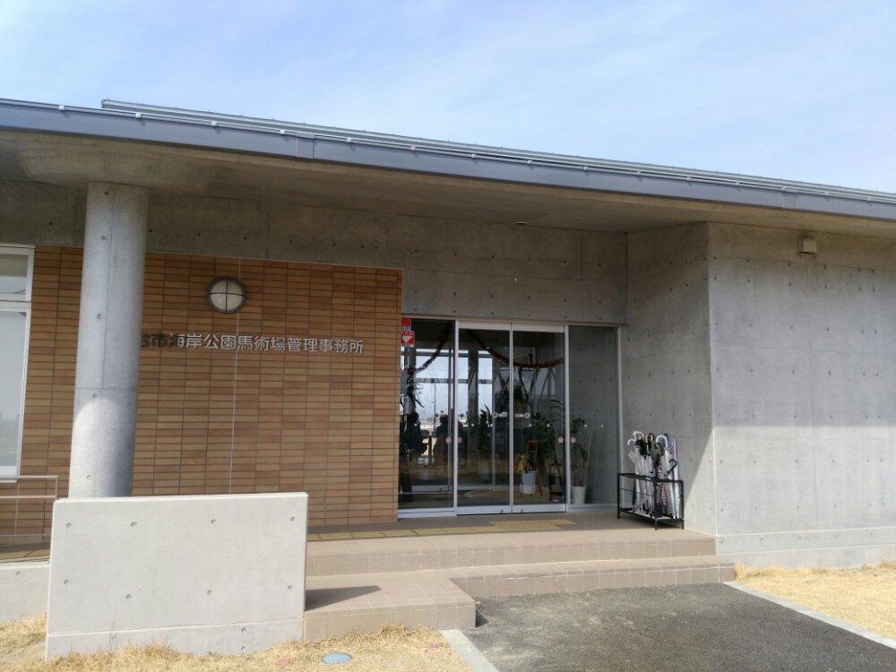 仙台市海岸公園馬術場管理事務所