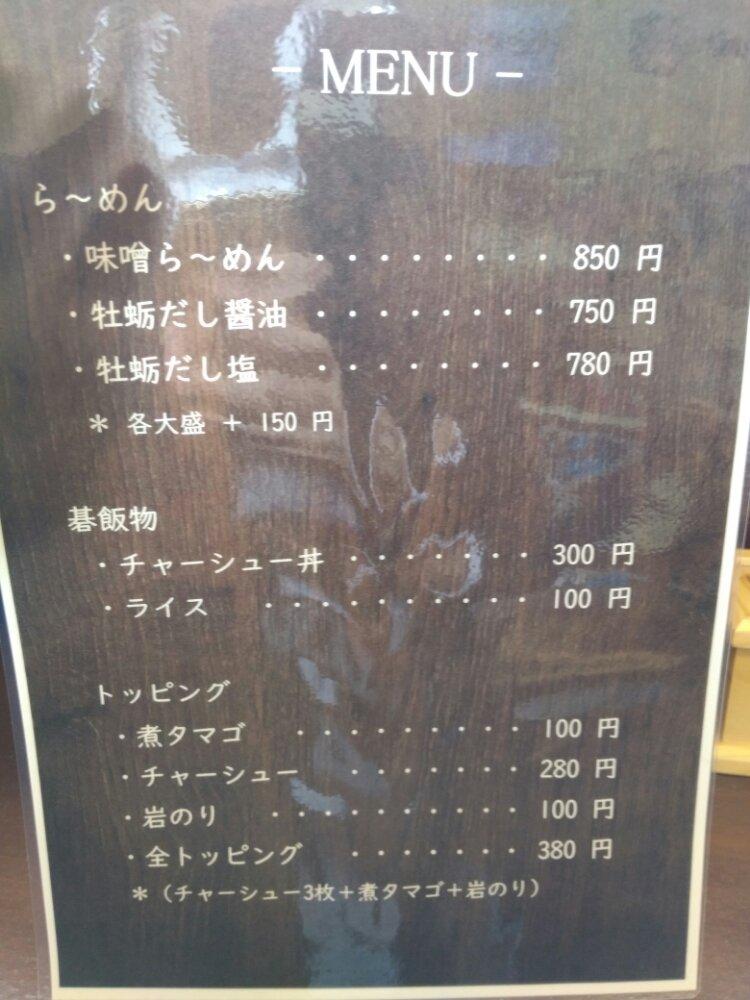 麺や碁飯のメニュー