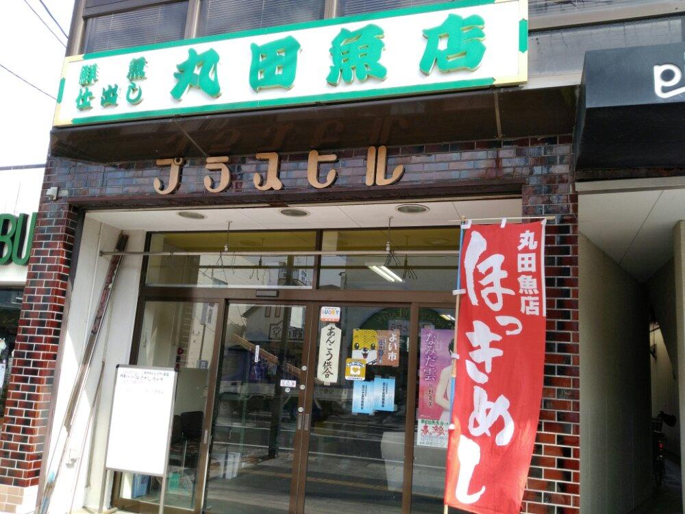 岩沼市の丸田魚店