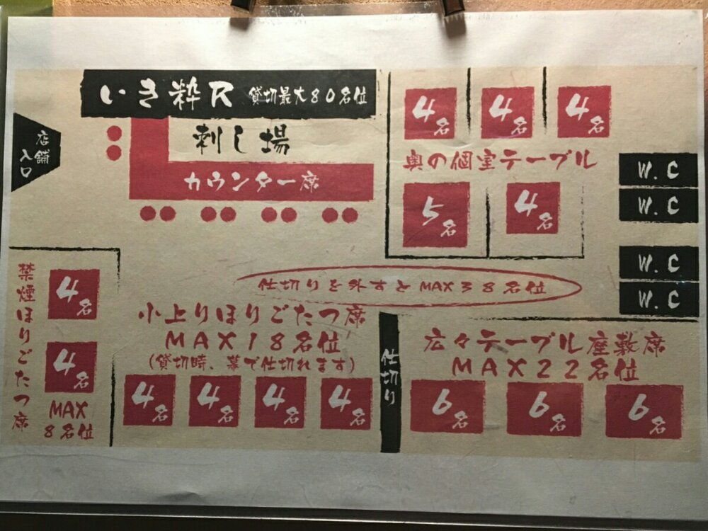 いき粋Rの店内マップ
