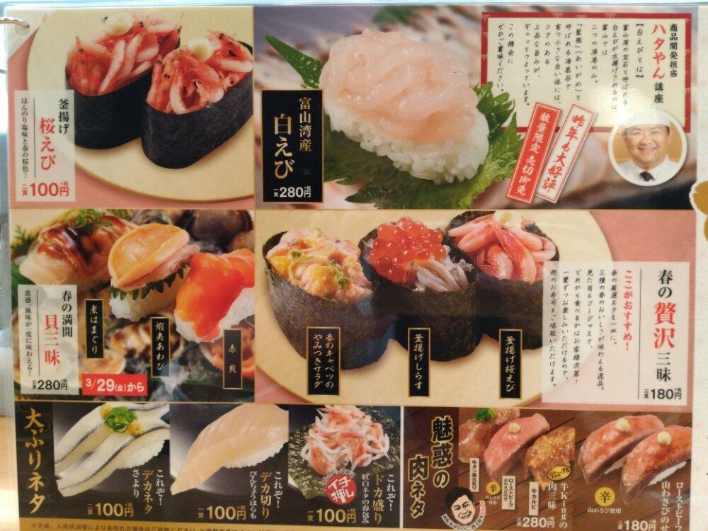 かっぱ寿司のごほうび春ネタくらべ