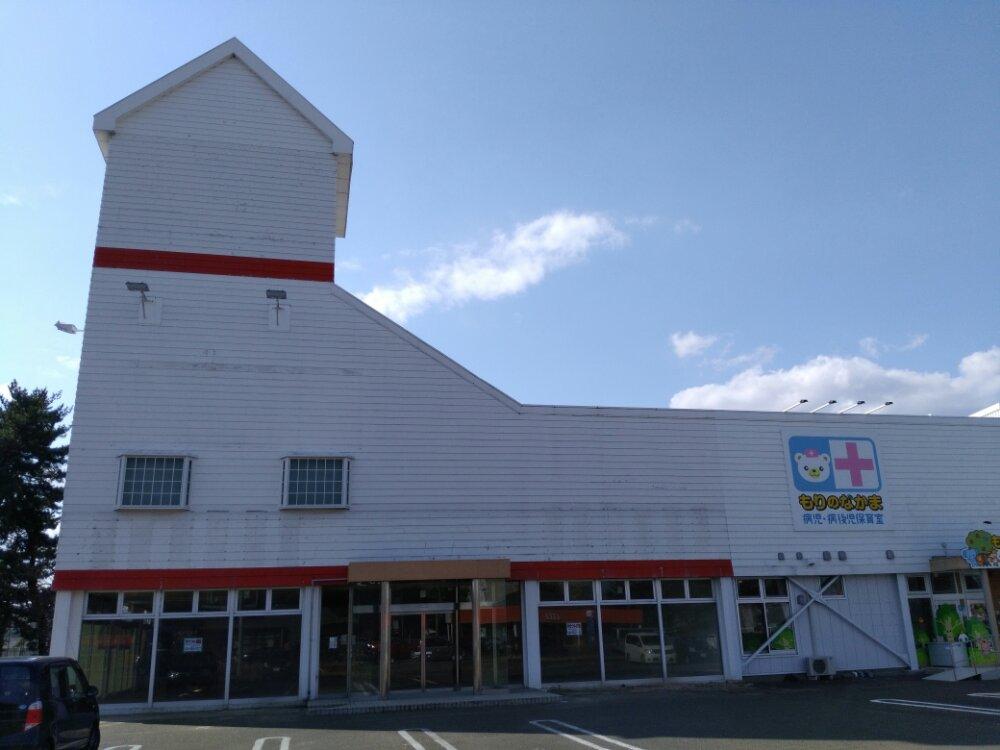 味かん名取バイパス店の跡地