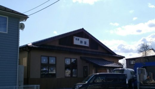 【新店情報】太白区中田に「食楽 粋蓮」の看板が