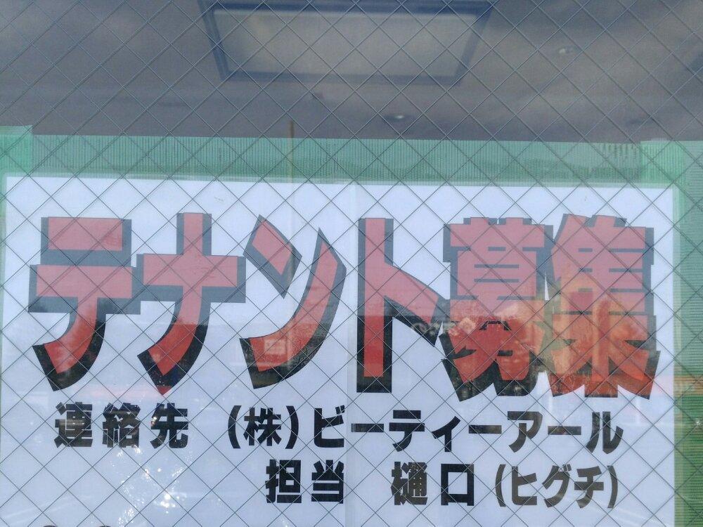 テナント募集の看板