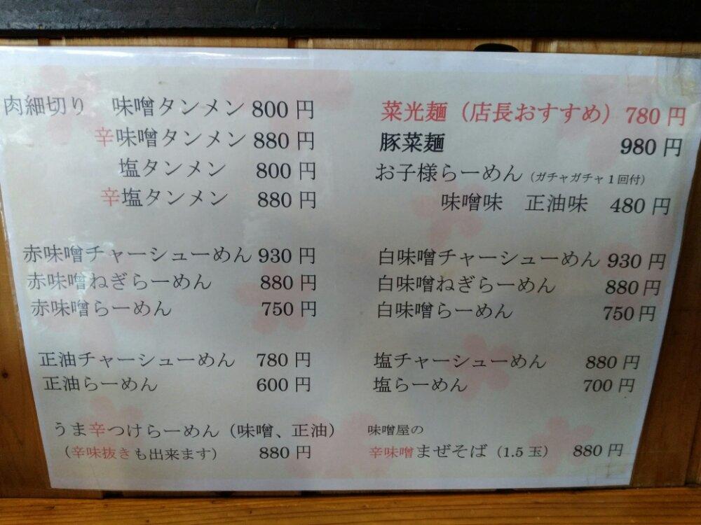 麺光 メニュー
