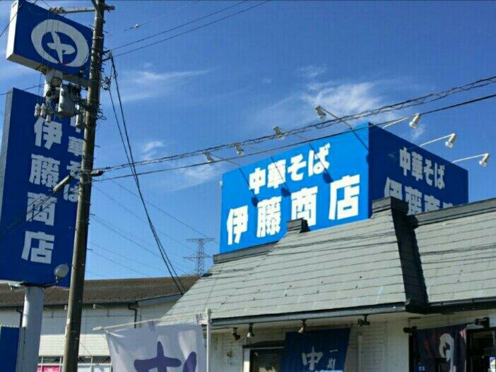 中華そば 伊藤商店