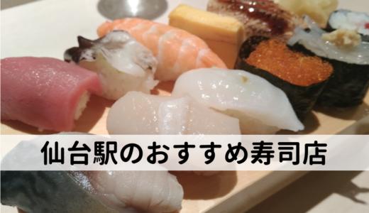 仙台駅で寿司を食べるならココ!1050円ランチや寿司通りのおすすめ店