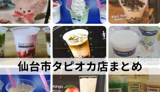 【保存版】仙台市のタピオカドリンク店まとめ!新店情報あり