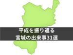 平成の出来事(宮城県)