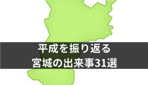 【平成を振り返る】宮城県の31大ニュース|良い出来事だけ編