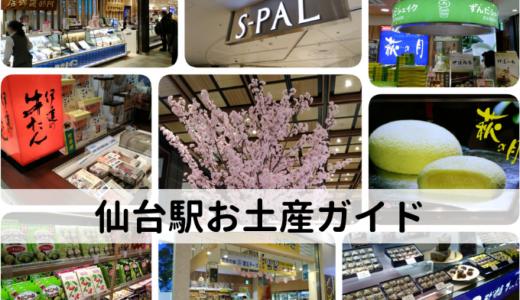 【地元民おすすめ】仙台駅お土産ガイド|本当に美味しいものを厳選!
