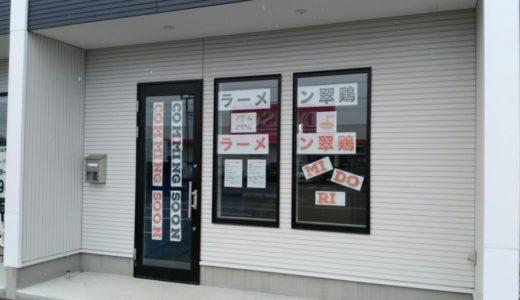 【新店情報】大河原町 拉麺 翠鶏|広表にラーメン屋さんがオープン予定!