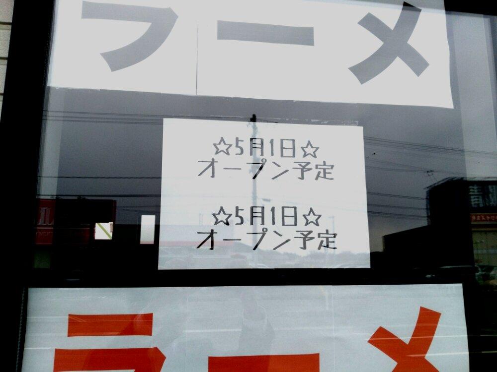 5月1日オープン予定