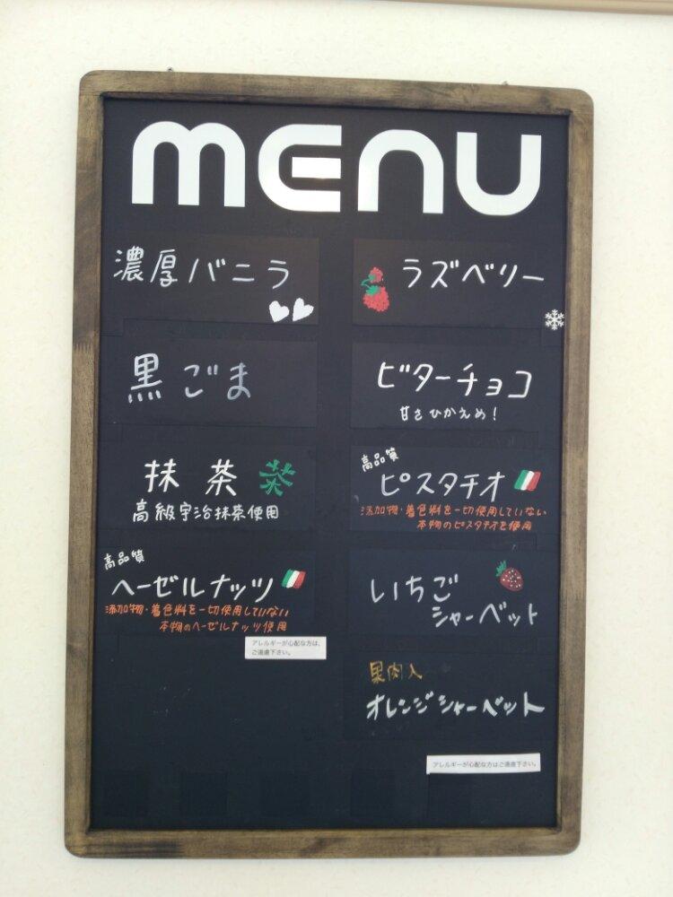川崎町のジェラート屋さんのメニュー