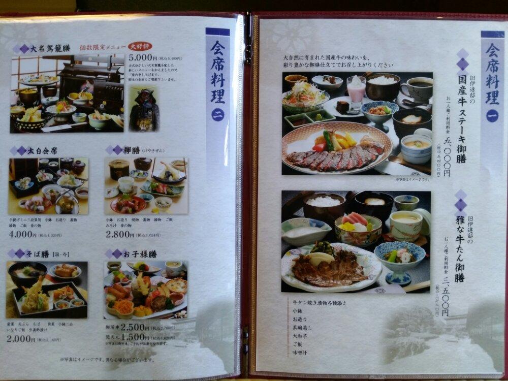 鍾景閣の懐石料理