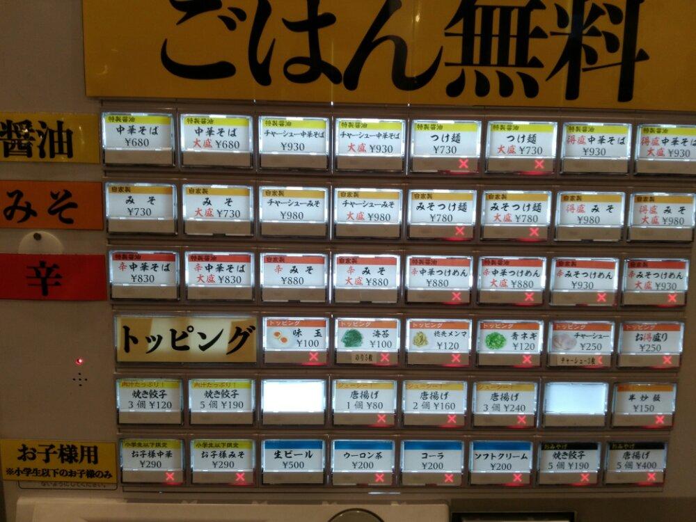 岩沼製麺所の食券機