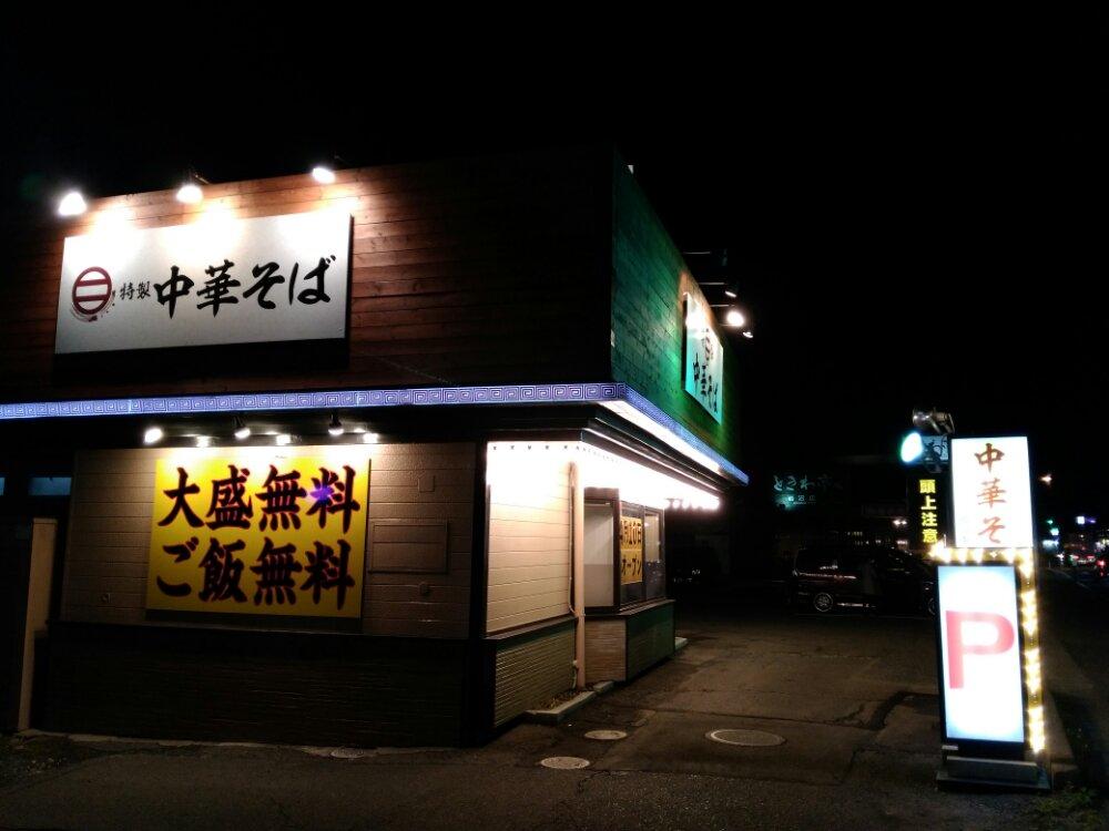 中華そば岩沼製麺所