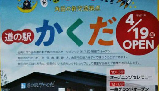 【新店情報】角田市 道の駅かくだ|オープニングイベントもあるよ