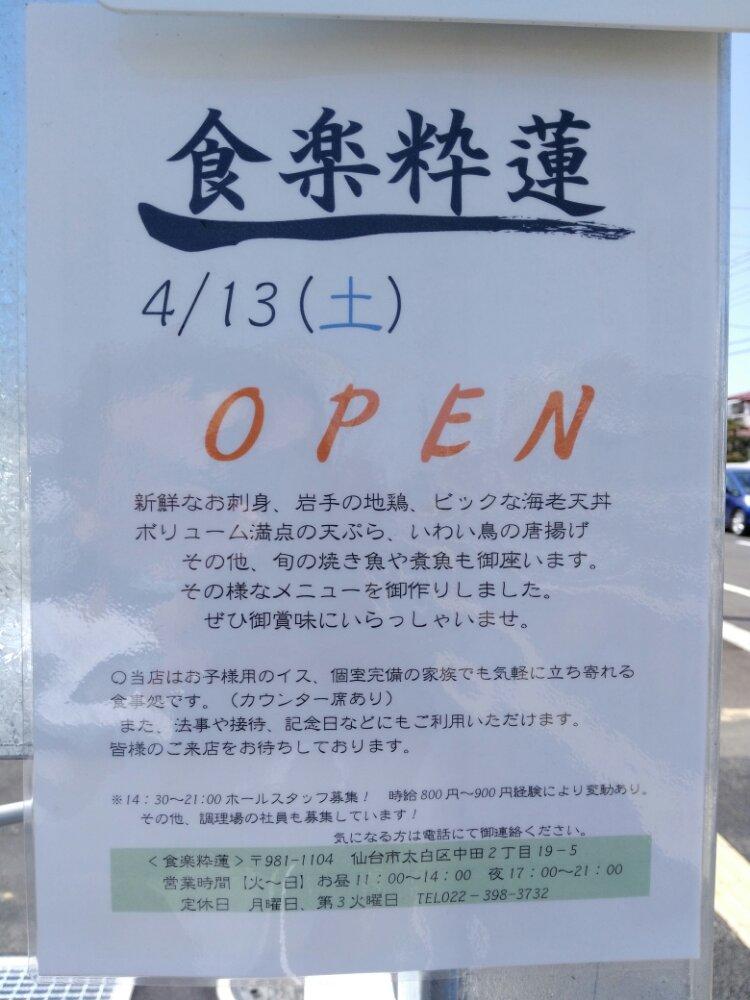 食楽粋蓮オープン情報