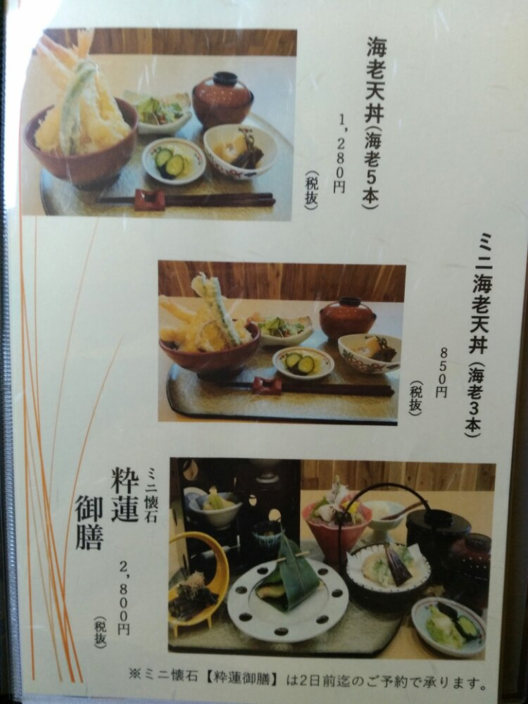 食楽粋蓮の御膳