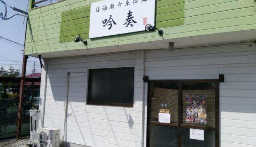 【新店情報】白石市 らぁ麺屋 吟奏|無化調ラーメン店がオープン!