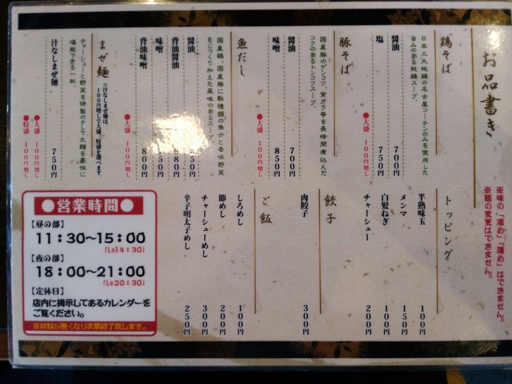 麺屋九十九のメニュー