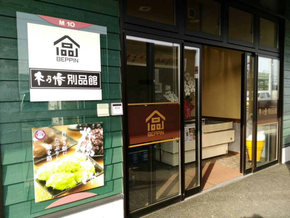 木乃幡別品館