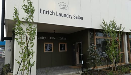 【お店レポ】太白区中田 Enrich Laundry Salon|最先端コインランドリー&カフェ