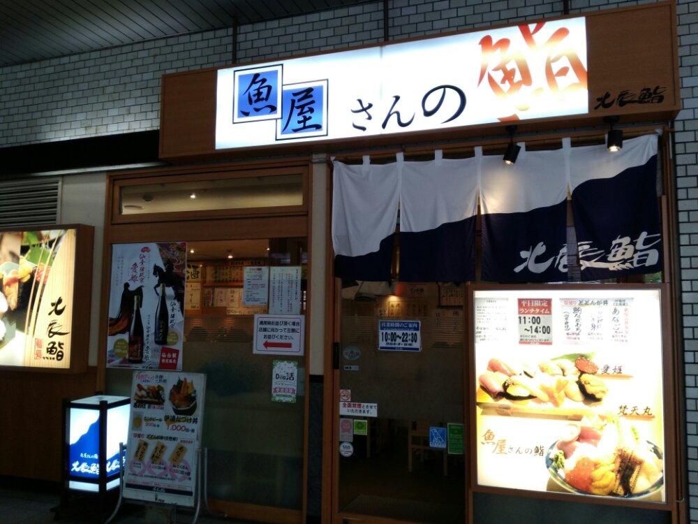 北辰鮨仙台駅1階店