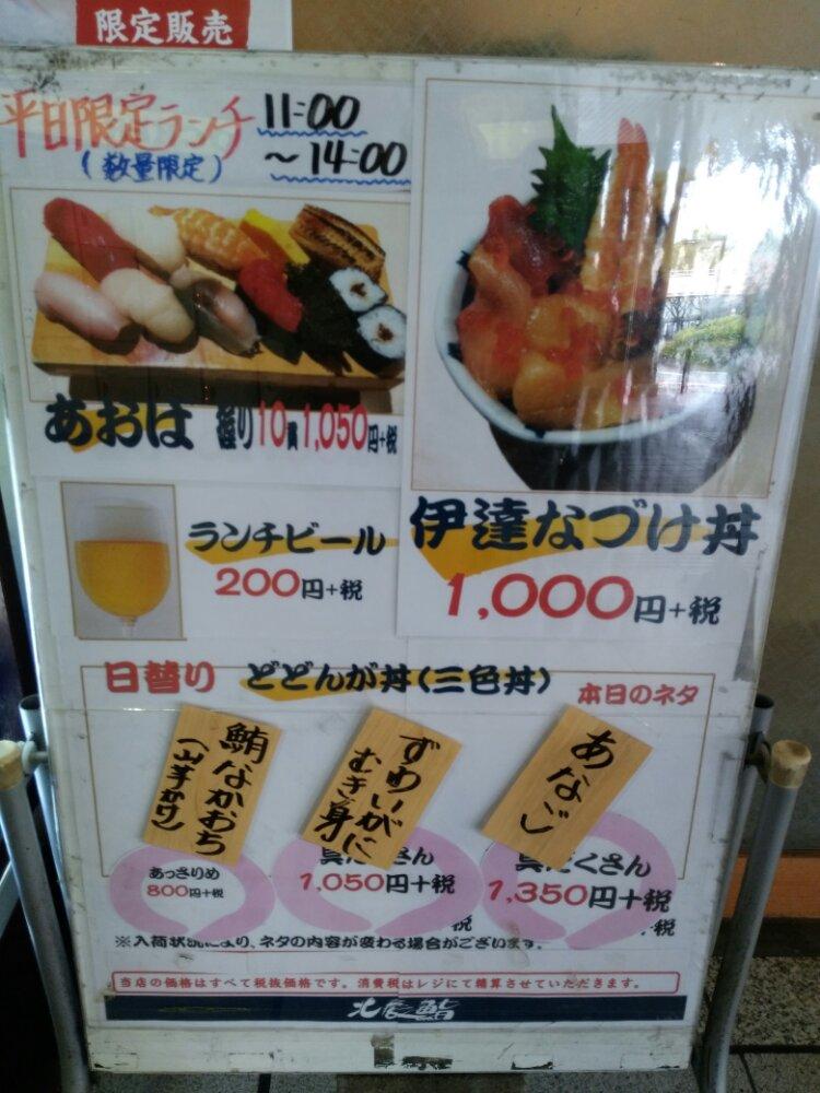 北辰鮨 仙台駅1階店のランチメニュー