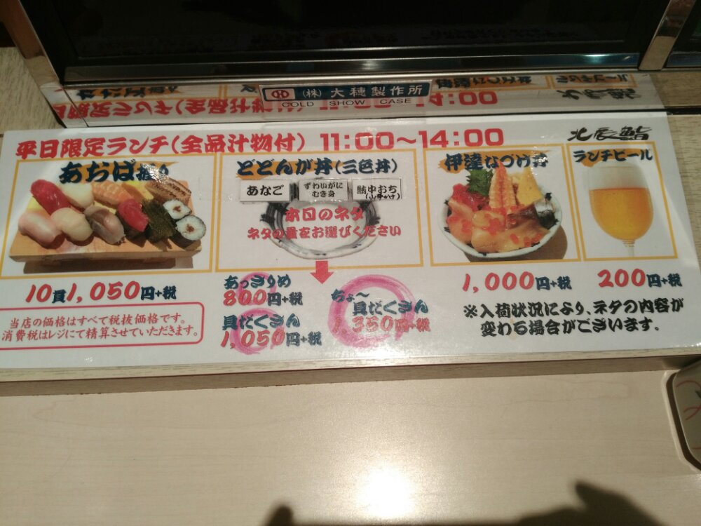 北辰鮨仙台駅1階のランチメニュー