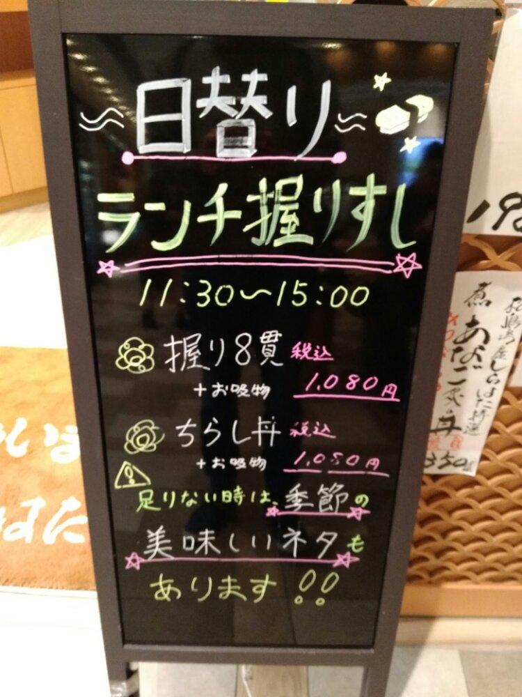 仙台駅寿司しらはたのランチメニュー