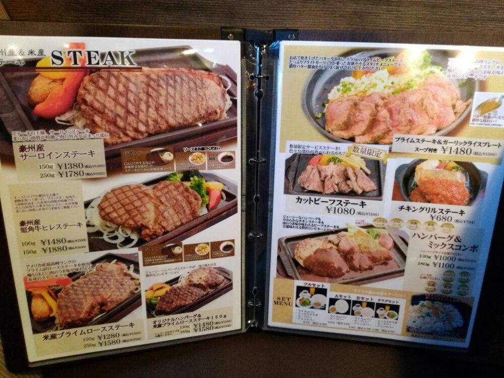 メニュー(ステーキ、ハンバーグ)
