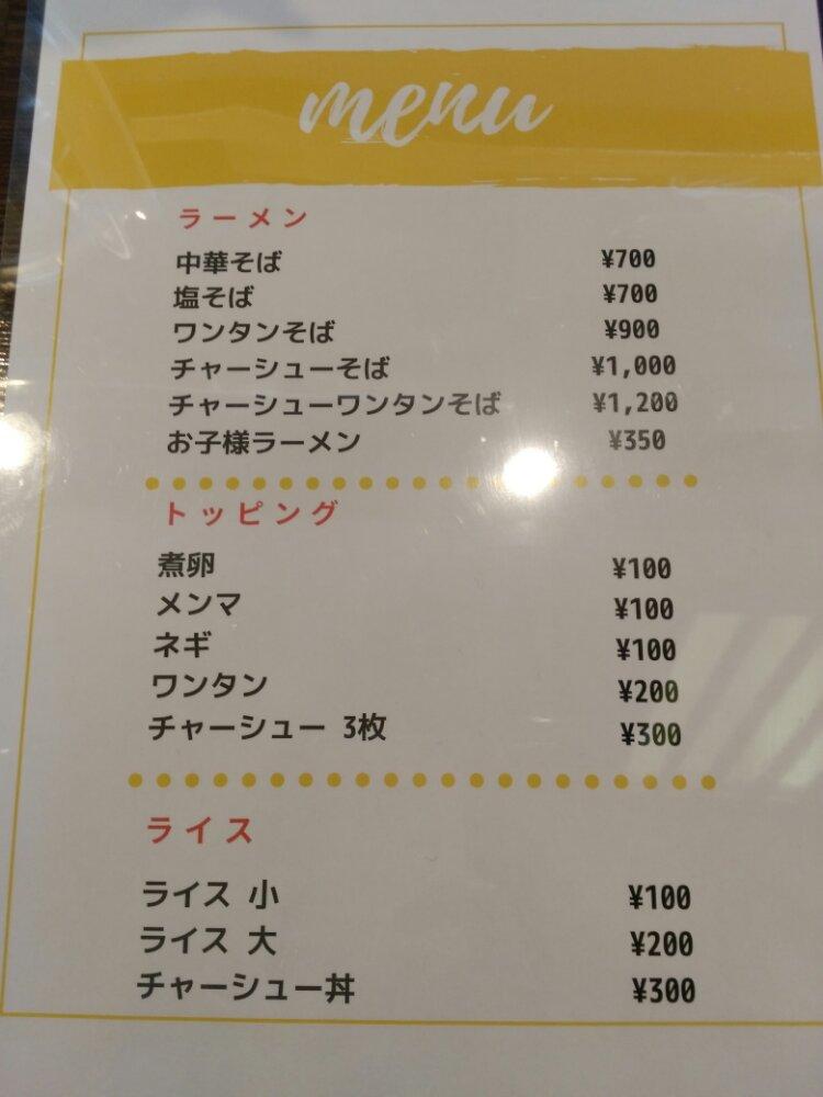 かわまちてらす閖上のラーメン麺屋幸のメニュー
