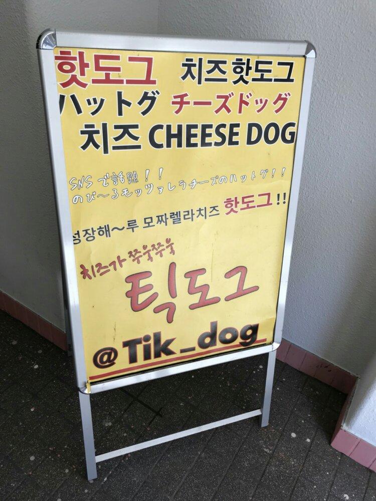 tikdogの看板