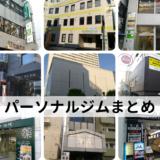 仙台市のパーソナルジムまとめ
