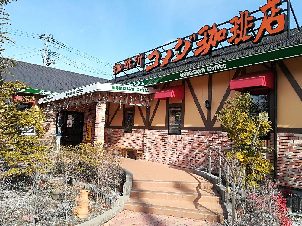コメダ珈琲富沢店