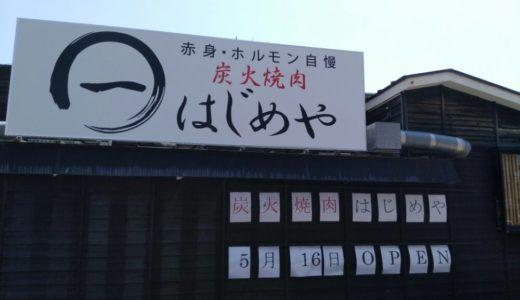 【新店情報】太白区西中田 炭火焼肉 はじめや|ときわ亭跡地