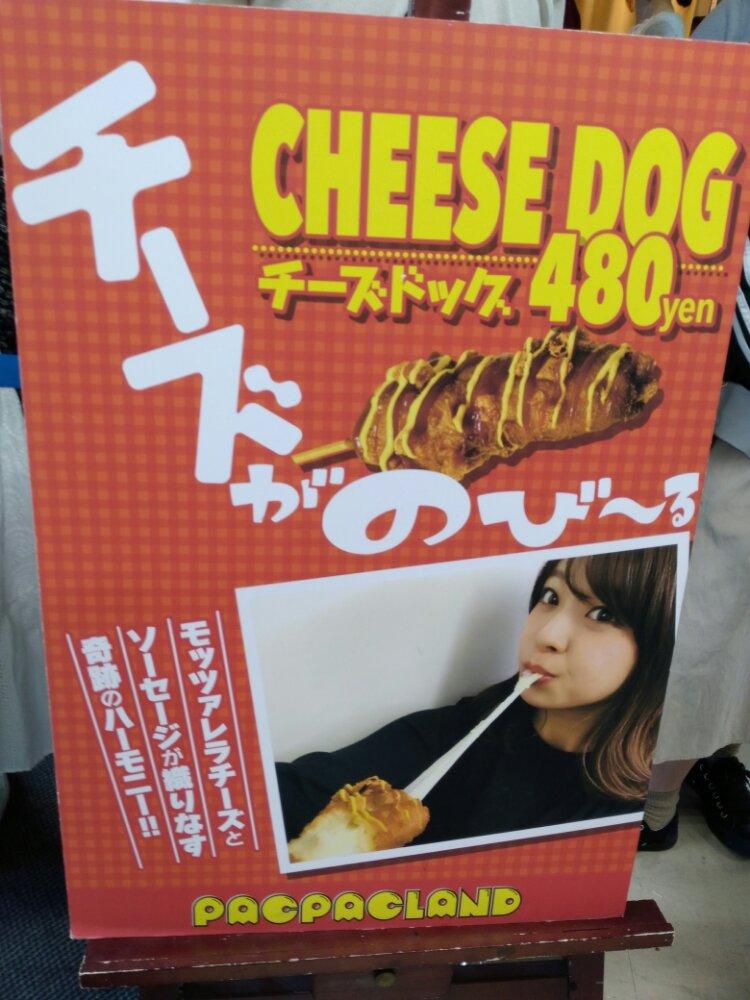 イービーンズのチーズドッグ