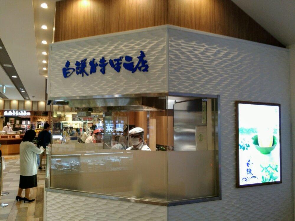 仙台駅の白謙かまぼこ店