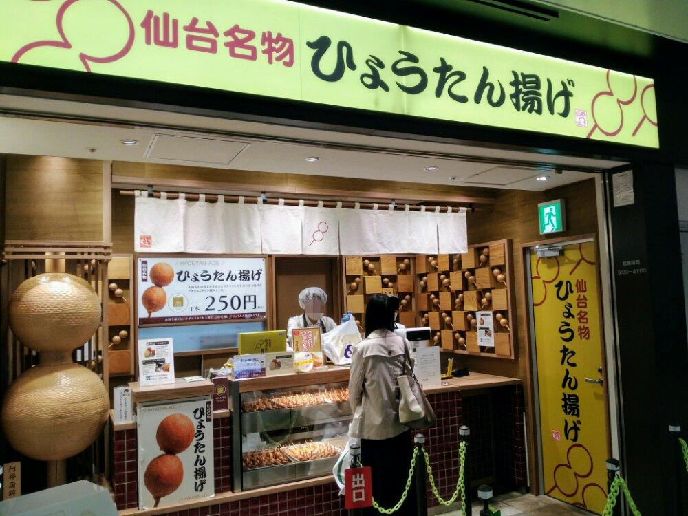 仙台駅のひょうたん揚げ店