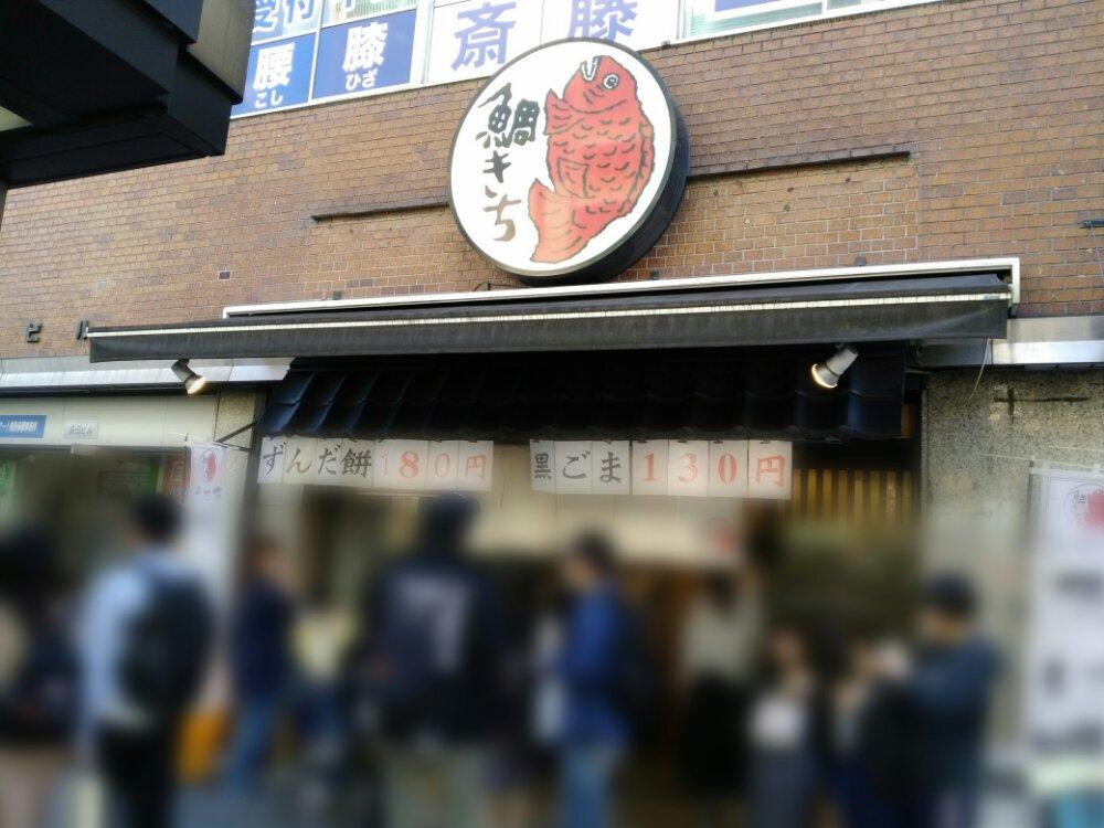 鯛きち名掛丁店