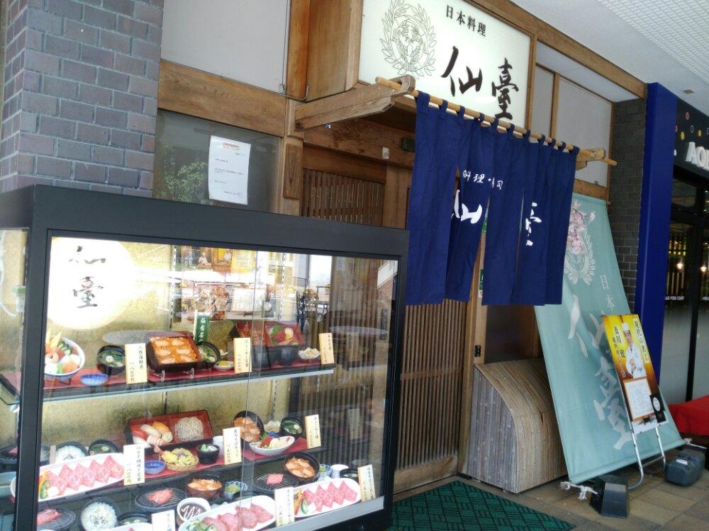 日本料理 仙臺