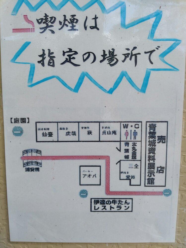 仙台城の喫煙場所