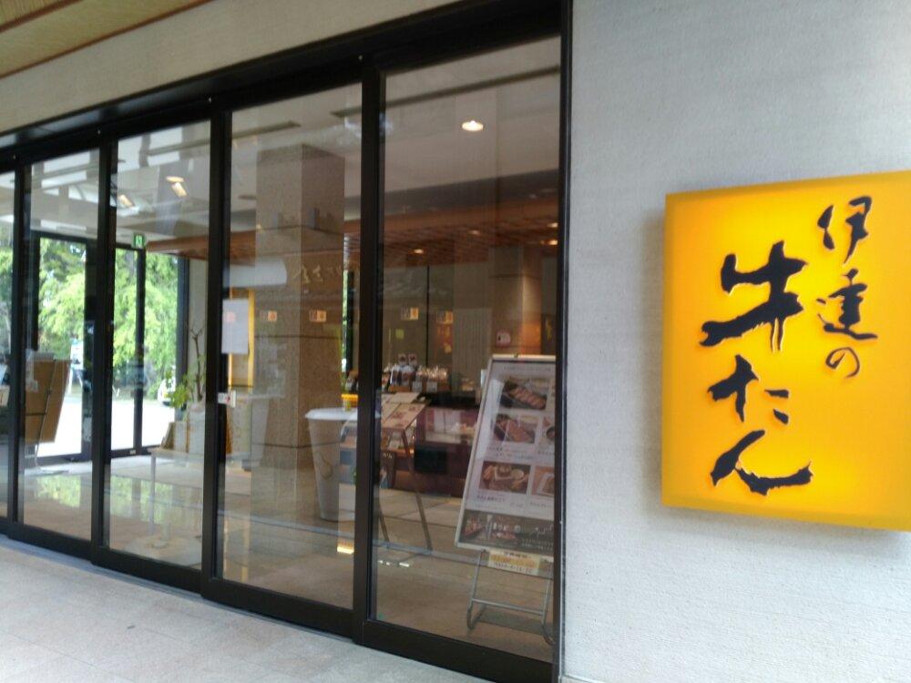 仙台城の伊達の牛タン本舗