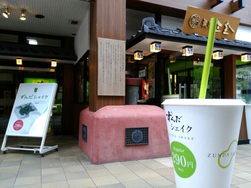 仙台城の菓匠三全