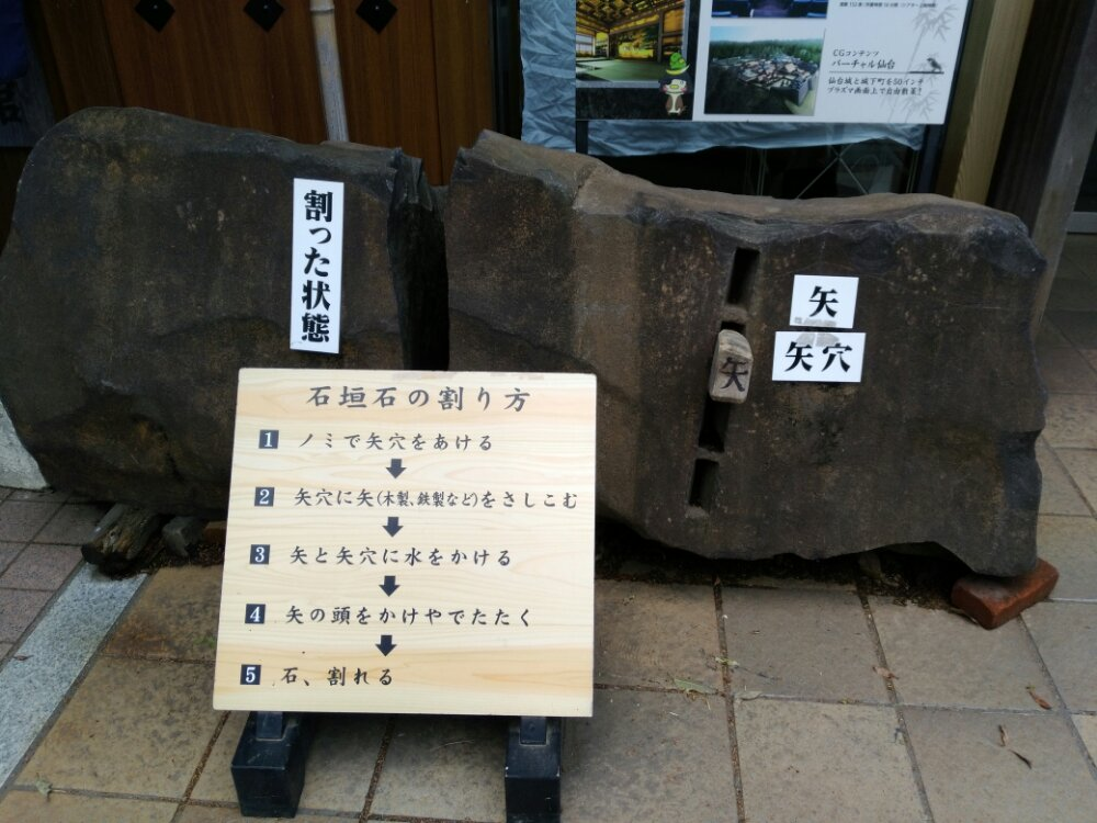 石垣石の割り方