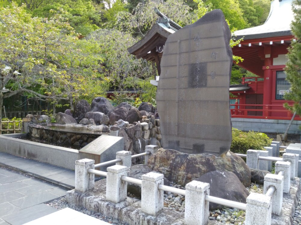 護国神社の石碑と鎮魂の泉