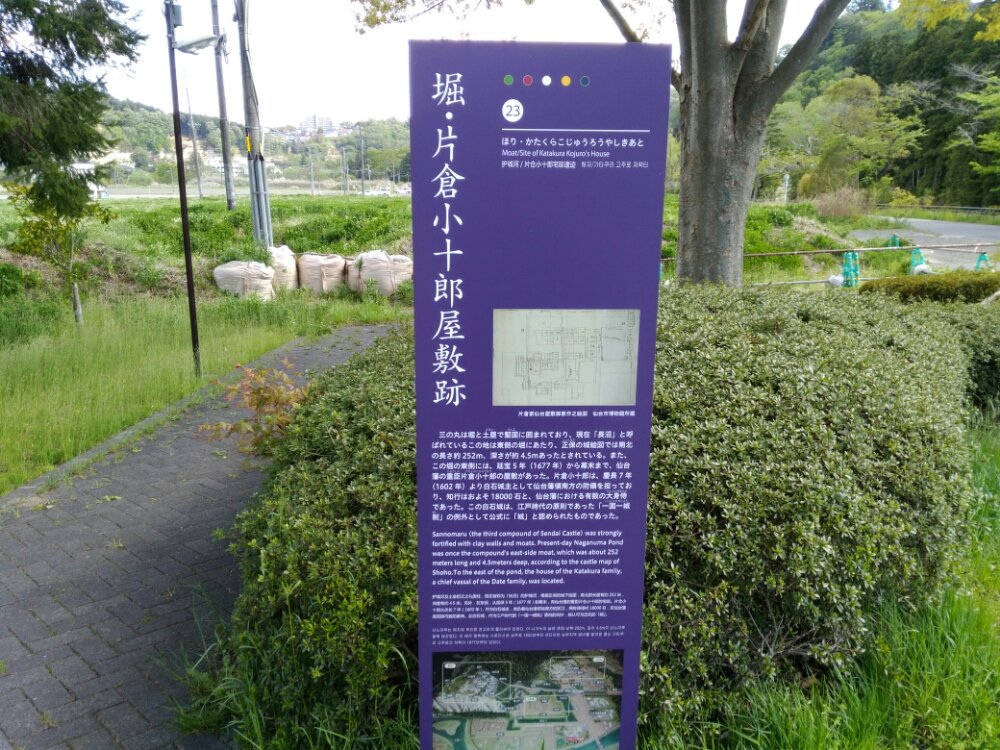 片倉小十郎屋敷跡