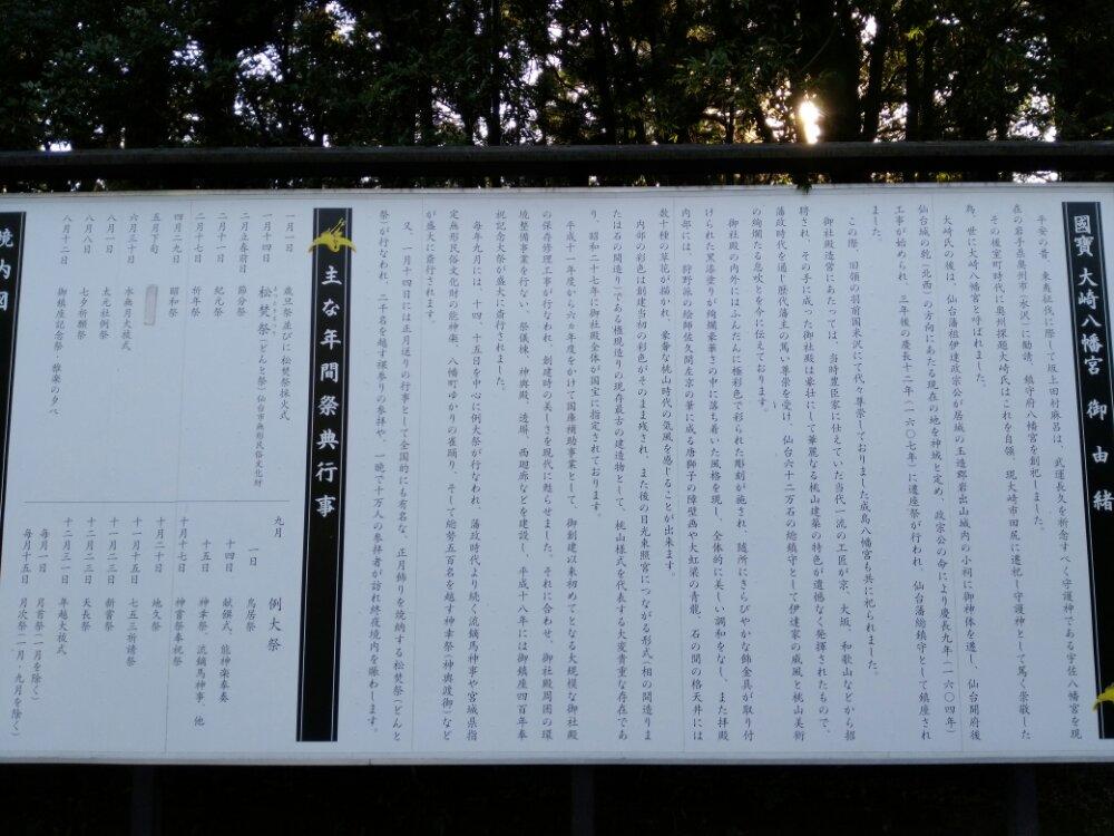 大崎八幡宮について